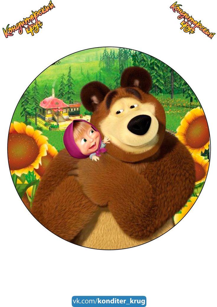 забавная маша и медведь вафельная картинка медведь настоящего