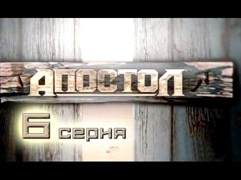 Апостол 6 серия - Русский военный сериал в хорошем качестве HD