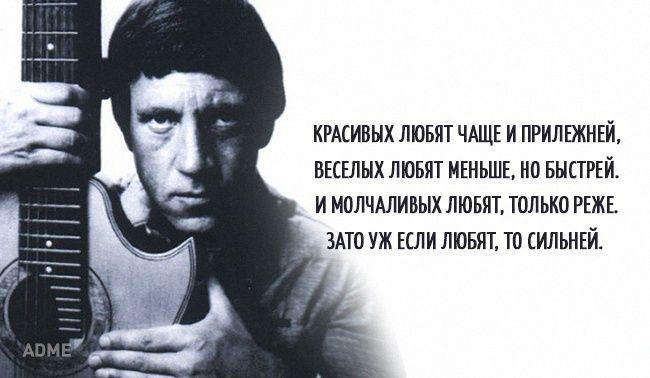 15цепляющих цитат Владимира Высоцкого
