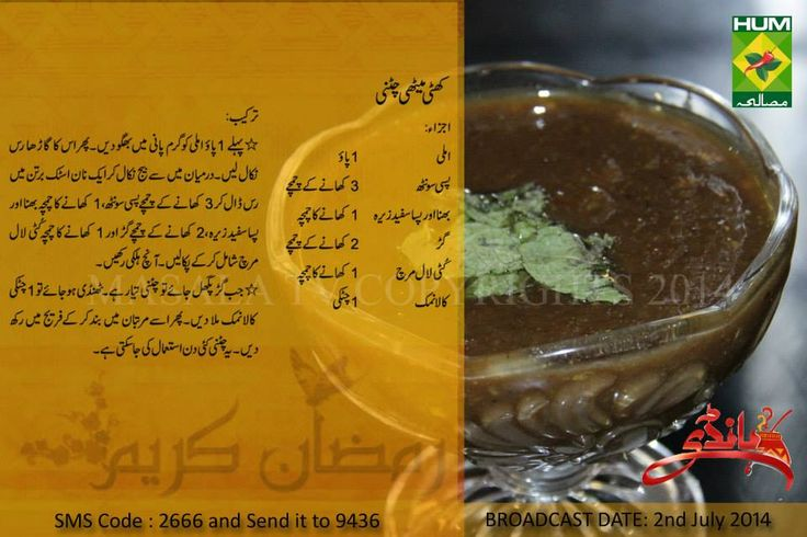Here Is The Tasty Khatti Meethi Chutney Recipe In Urdu And English By Cooking Expert Zubaida Apa