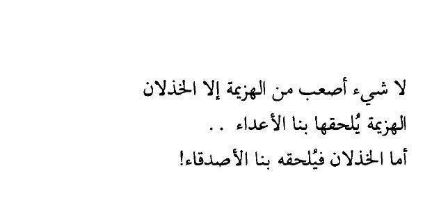 لا شيئ أصعب من الهزيمة إلا الخذلان Quotations Arabic Quotes Words