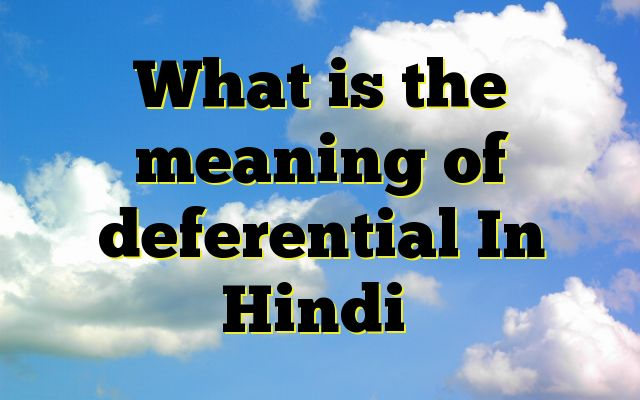 What is the meaning of deferential In Hindi Meaning of  deferential in Hindi  SYNONYMS AND OTHER WORDS FOR deferential  आदरसूचक→deferential सविनय→deferential,humble,modest श्रद्धासूचक→deferential आदरसहित→deferential लिहाजभरा→deferential सम्मानपूर्ण→deferential,hon'ble,honourable Definition of defe...