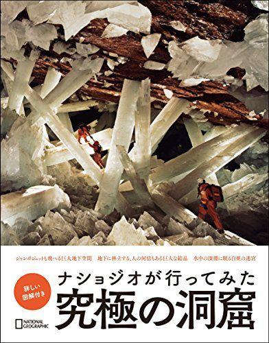 ナショジオが行ってみた 究極の洞窟   ナショナル ジオグラフィック http://www.amazon.co.jp/dp/4863133073/ref=cm_sw_r_pi_dp_JsgAvb03GV6F0