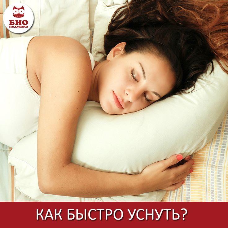"""#ЛУЧШИЙ СПОСОБ СКОРОСТНОГО ЗАСЫПАНИЯ✨ #СОВЕТЫ_БИОПОДУШКА Уже всем известны прописные истины: соблюдение режима, физическая активность днем, легкий ужин, спокойные занятия перед сном, прохладная комната, свежая постель... Если эти советы для вас недейственны или какие-то мысли не дают уснуть, то вам поможет этот необычный способ. ✨Способ """"4-7-8"""" ✨ 🔹Сделайте спокойный вдох через нос в течение 4 секунд, про себя отсчитывая время. 🔹Задержите дыхание на 7 секунд. 🔹Не спеша выдыхайте через рот…"""