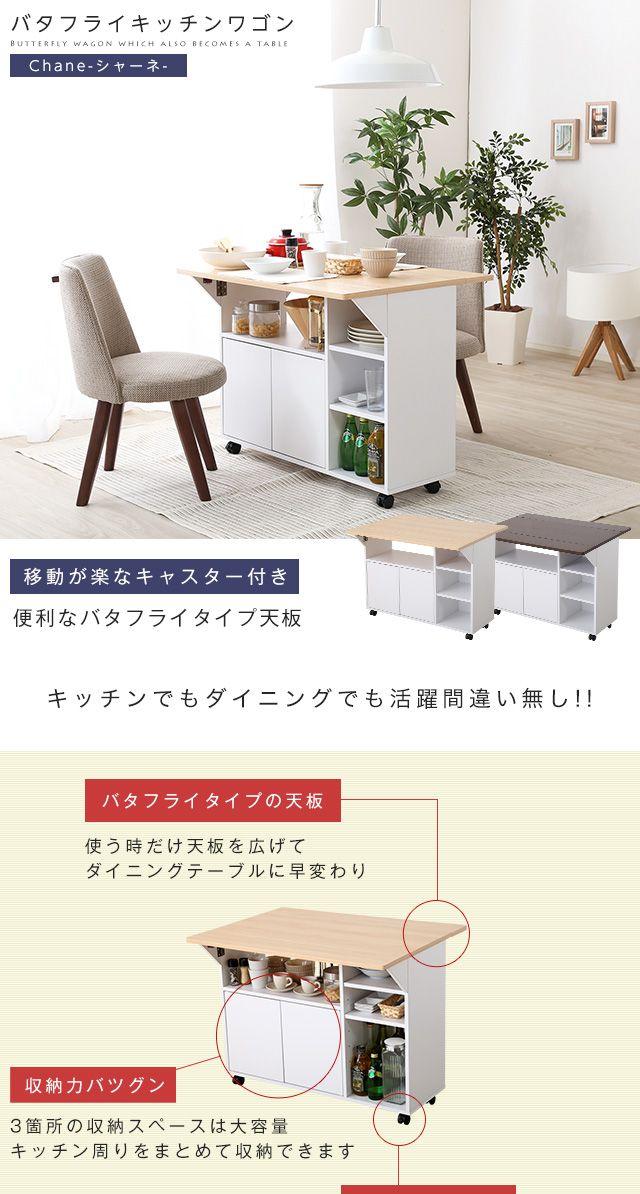 楽天市場 テーブル 収納 1台2役 バタフライテーブル 送料無料
