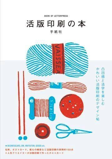 Book of Letterpress, found at Fangsuo Commune