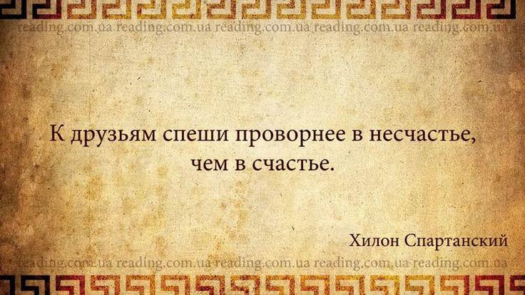изречения древних мудрецов, хилон спартанский афоризмы, цитаты о дружбе, цитаты семи мудрецов, великие изречения мудрецов, великие высказывания мудрецов