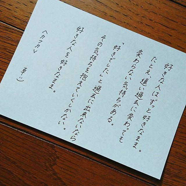 2017/12/5 * やっぱり、好きでした。 * * @kafuka022 さん * #手書き #手書きツイート #手書きツイートpost #手書きツイート専用アカウント #手書きツイートしてる人と繋がりたい #恋愛 #恋 #愛 #失恋 #片思い #好きな人 #元彼 #辛い #好き #過去 #好きなまま #抱えて #生きていく #強さ #儚さ #恋心 #笑顔 #前向き #強い #女性 #カフカ さん #今日のお言葉 #幸すたぐらむ