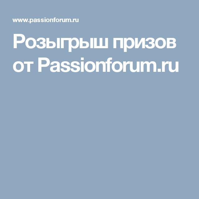 Розыгрыш призов от Passionforum.ru