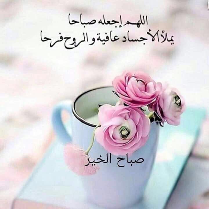 Good Morning صباح الخير Good Morning Arabic Good Morning Cards Evening Greetings