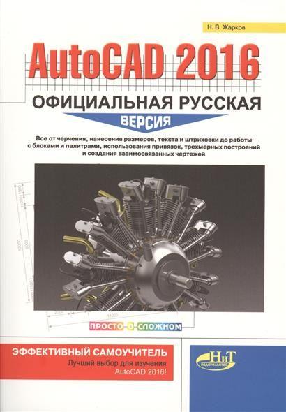 Жарков Н. AutoCAD 2016: официальная русская версия. Эффективный самоучитель