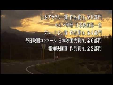 映画『幸福の黄色いハンカチ』予告編