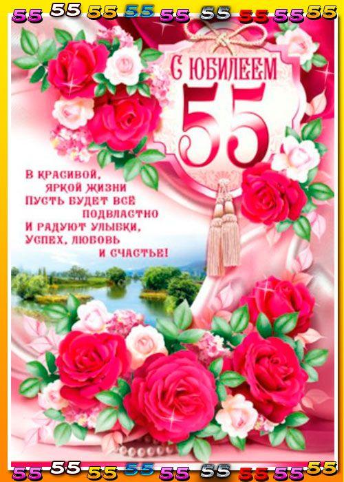 Картинки поздравление на 55 лет