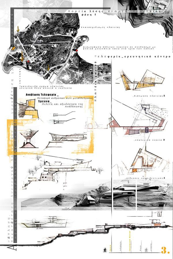 Articles - STUDENTS PROJECTS - DESIGN PROJECTS - PROJECTS2013 - Reformation and rehabilitation of an inactive quarry, with spatial location of uses for Tourism, Recreation and Environmental Education: