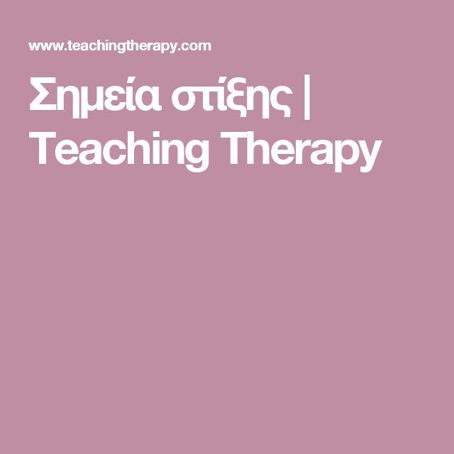 Σημεία στίξης | Teaching Therapy