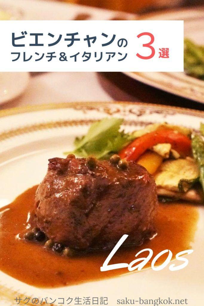 食の街ラオス ビエンチャンの美味しいフランス料理とイタリア料理のお店を3つ紹介します ビエンチャンで食べる西洋料理は 美味しくてリーズナブルなのでぜひお試しください ビエンチャンの美味しいフレンチ イタリアンの店3選 サクのバンコク生活日記 ラオス