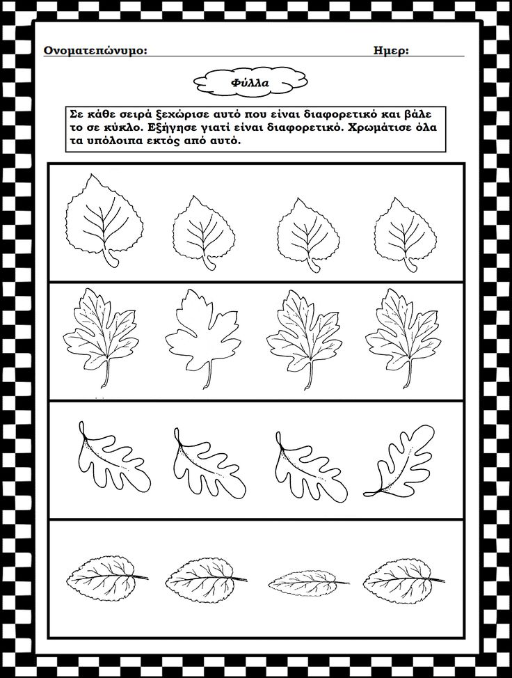 Pin by Vivi Daouti on Φθινόπωρο Autumn activities, Fall