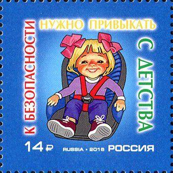 Stamp: Road traffic safety (Russia) Mi:RU 2323