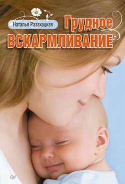Скачать Грудное вскармливание Наталья Разахацкая FB2 EPUB TXT