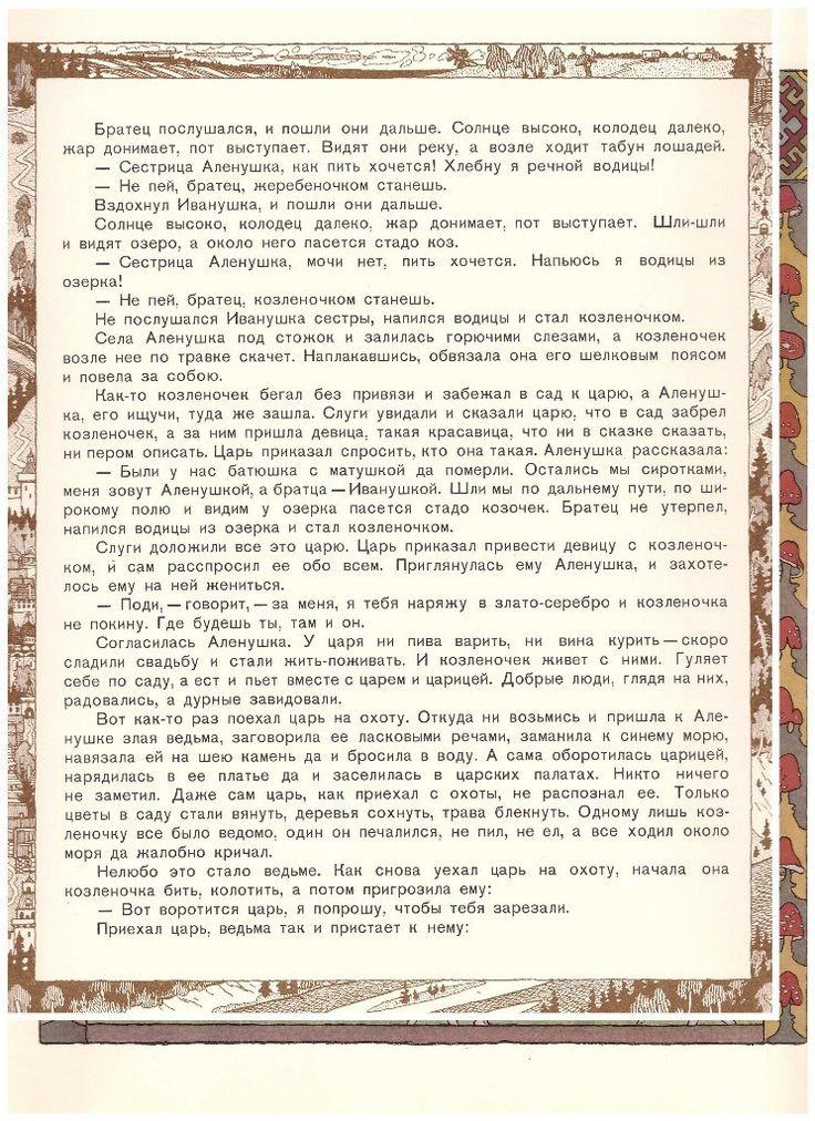 Сестрица Аленушка и братец Иванушка. Страница 2