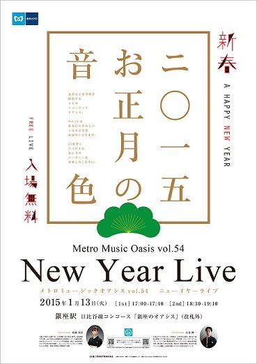 2014年ニュースリリース|東京メトロ