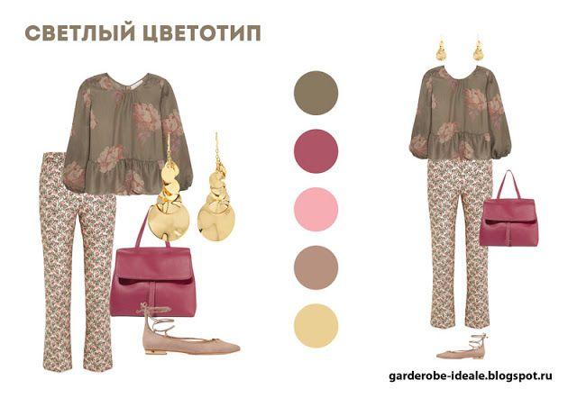 Комплект с блузкой хаки для Светлого цветотипа