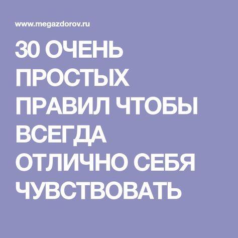 30 ОЧЕНЬ ПРОСТЫХ ПРАВИЛ ЧТОБЫ ВСЕГДА ОТЛИЧНО СЕБЯ ЧУВСТВОВАТЬ