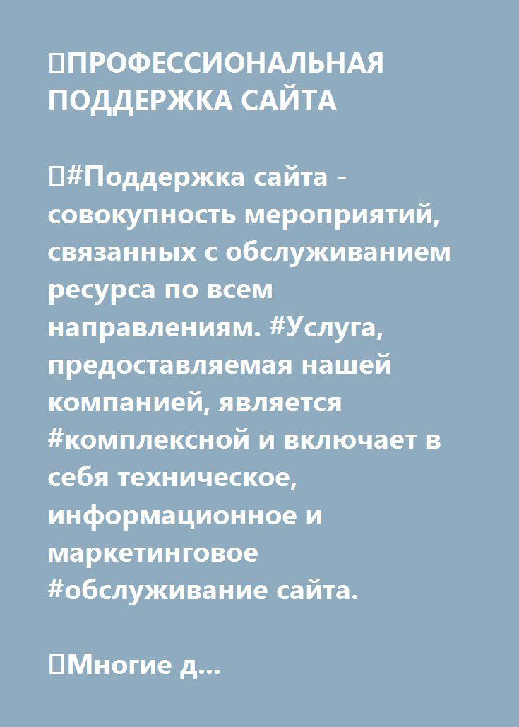 http://maxgmm.ru/podderzhka-sajta.html  📌ПРОФЕССИОНАЛЬНАЯ ПОДДЕРЖКА САЙТА  ✅#Поддержка сайта - совокупность мероприятий, связанных с обслуживанием ресурса по всем направлениям. #Услуга, предоставляемая нашей компанией, является #комплексной и включает в себя техническое, информационное и маркетинговое #обслуживание сайта.    ✅Многие думают, что сайт достаточно просто разместить в интернете и ждать посетителей, но это не так. Для актуализации данных нужно регулярное #наполнение и #обновление…
