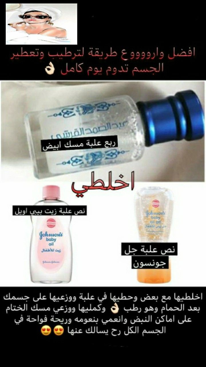 أروع طريقه لترطيب وتعطير الجسم Beauty Skin Care Routine Skin Care Diy Masks Skin Care Mask