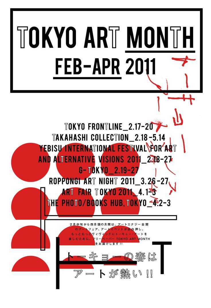 Tokyo Art Month
