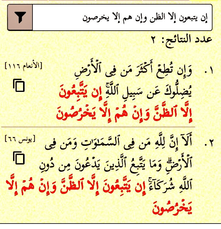 إن يت بعون إلا الظن وإن هم إلا يخرصون مرتان في القرآن إن يتبعون إلا الظن أربع مرات موضعان في سورة النجم ٢٣ ٢٨ Math Arabic Calligraphy Math Equations