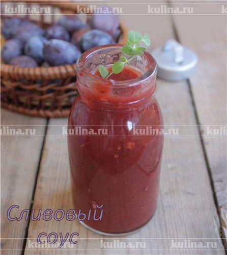Сливовый соус - рецепт с фото