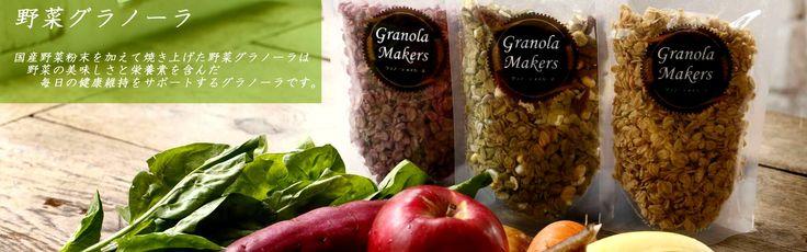 Granola Makers(グラノーラメイカーズ) 健康・美容・ダイエットに最適なシリアル食品