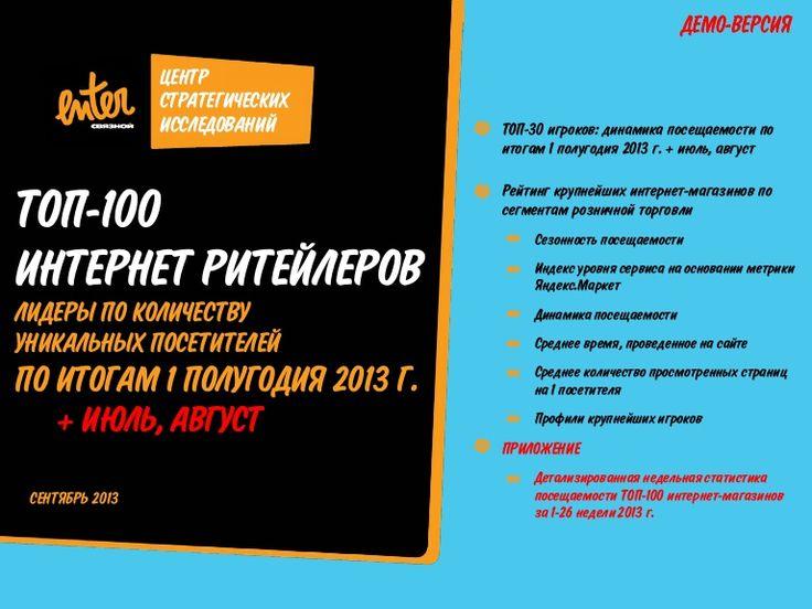 Топ-100 интернет ритейлеров.