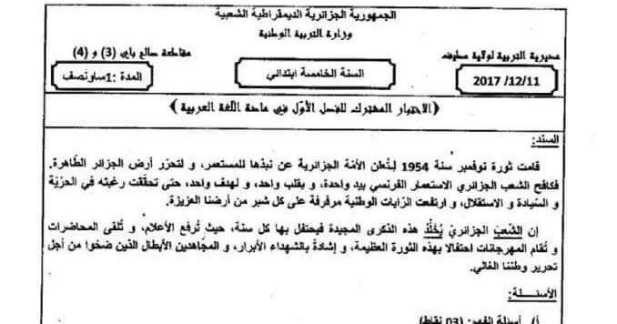 نماذج اختبارات مادة اللغة العربية الفصل الاول السنة الخامسة ابتدائي الجيل الثاني Language Chapter One Arabic Language