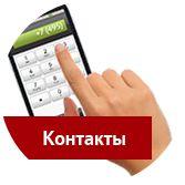 """Контакты — Юридический центр """"Столица""""."""