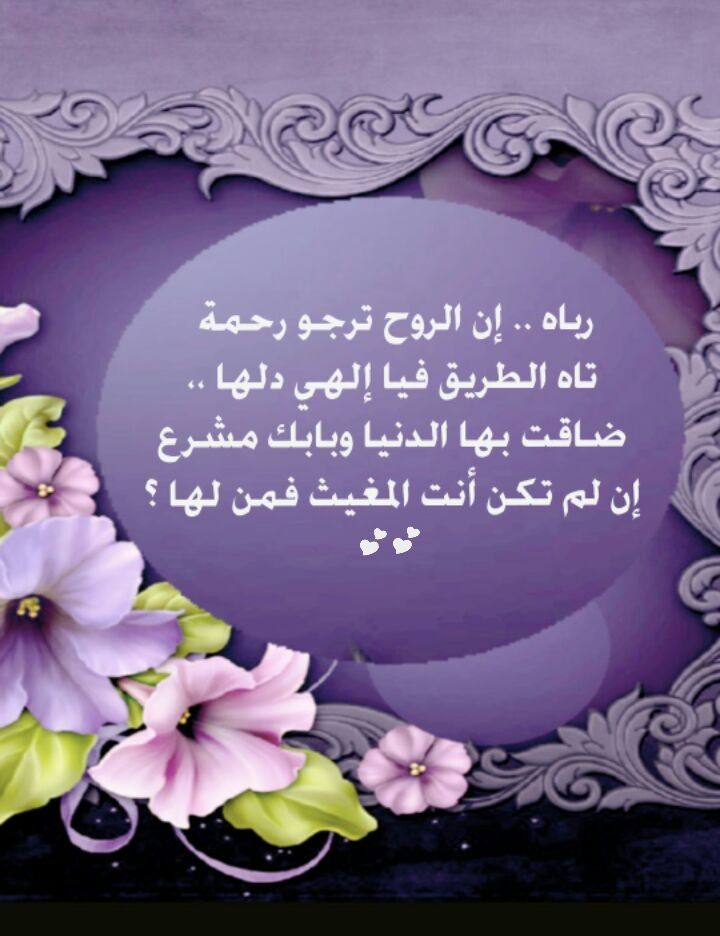 Pin By Eman Duniya On عربي رسائل من تصميمي Islamic Pictures Arabic Words Arabic Quotes