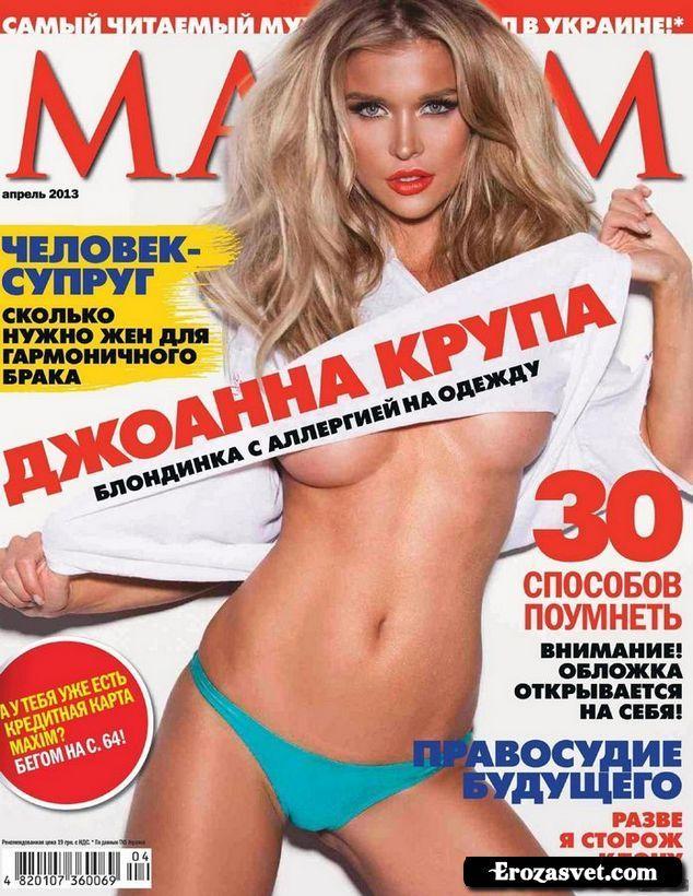 Джоанна Крупа (Joanna Krupa) на эро фото для журнала Maxim (Аперль 2013)