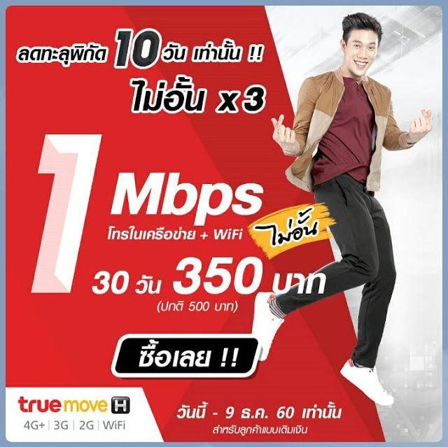 โปรเน็ตทรู4G,TrueMove H 4G/3G,เน็ตทรูมูฟ รายวัน รายสัปดาห์ รายเดือน: ข่าวดี!! แพ็กเกจ 1Mbps+โทร + Wifi ไม่อัҟน 30 วัน ร...