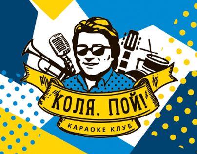 "Check out new work on my @Behance portfolio: ""Логотип для караоке клуба ""Коля, пой!"" в Ростове"" http://be.net/gallery/31669855/logotip-dlja-karaoke-kluba-kolja-poj-v-rostove"