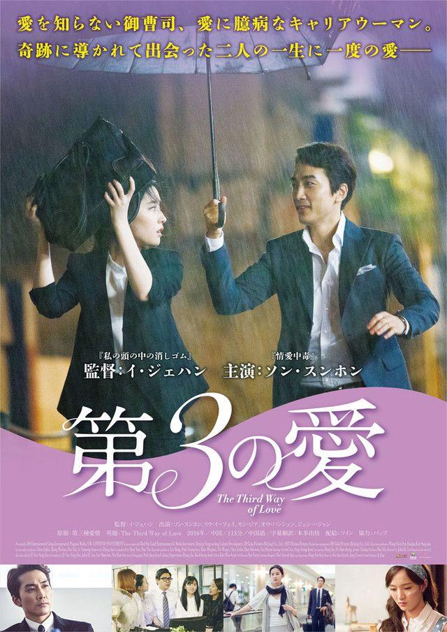 「私の頭の中の消しゴム」監督の新作公開、ソン・スンホン主演のラブストーリー - 映画ナタリー