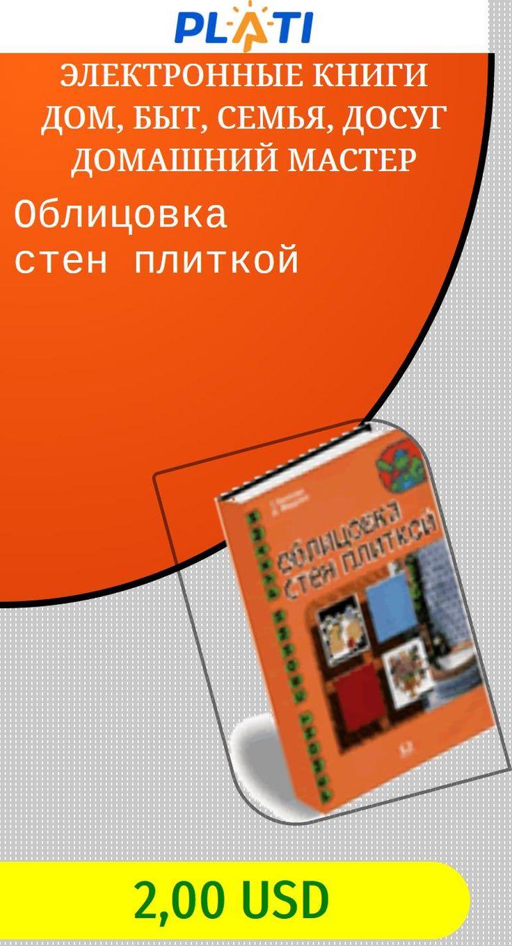 Облицовка стен плиткой Электронные книги Дом, быт, семья, досуг Домашний мастер
