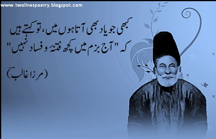 ghalib two line urdu poetry - Google Search