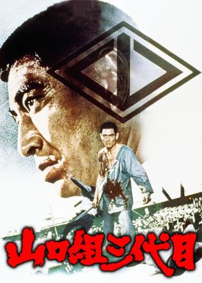 Yamaguchi-gumi San-daime (1973) - A boy born in a poor village in Tokushima spends his days idly until a chance meeting sets him on the road to becoming boss of Japan's largest gang.