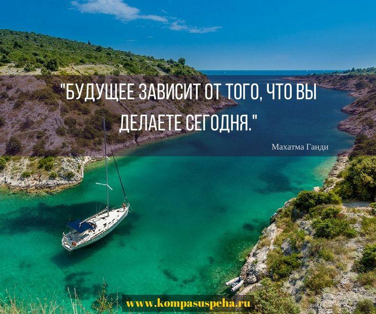 Будущее зависит от того, что вы делаете сегодня / Махатма Ганди  ________________________________________________ #будущее #мечта #цель #богатство #млм #бизнес #цитаты #заработок #махатмаганди #евгенийфоль