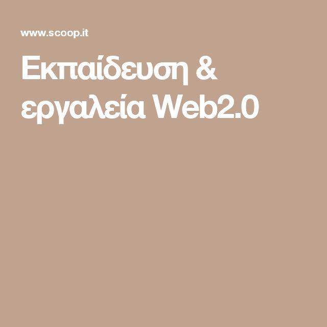 Εκπαίδευση & εργαλεία Web2.0