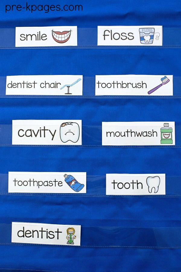 Dental Health Word Wall Vocabulary Cards. Perfect for a dental health or community helper theme at home or in your preschool or Pre-K classroom.