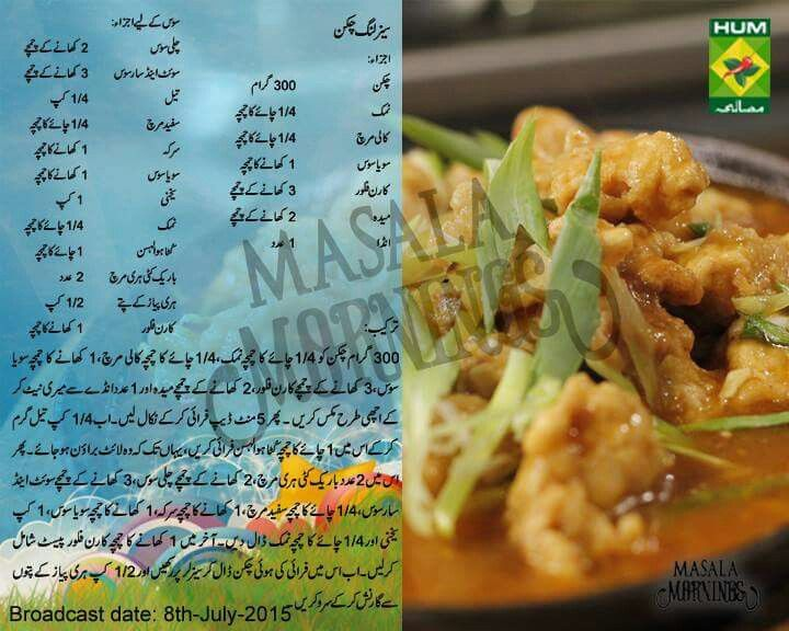 bohri chicken recipe by shireen anwer kali