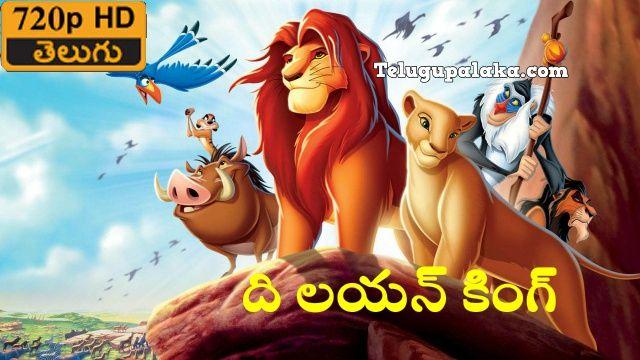 The Lion King 1994 720p Bdrip Multi Audio Telugu Dubbed Movie Lion King The Lion King 1994 Lion Movie