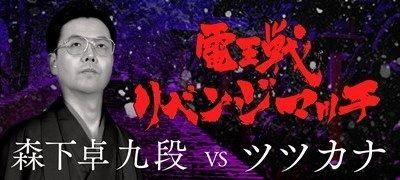 将棋電王戦リベンジマッチ 森下卓九段 vs ツツカナ - 2014/12/31 10:00開始 - ニコニコ生放送